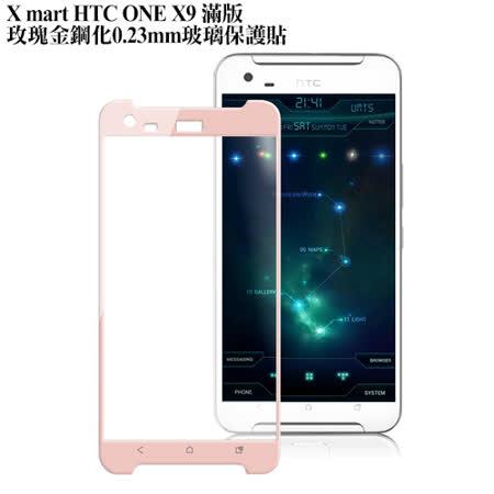 X_mart HTC ONE X9 滿版玫瑰金鋼化0.23mm玻璃保護貼
