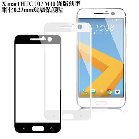 X_mart HTC 10 / M10 滿版薄型鋼化0.23mm玻璃保護貼