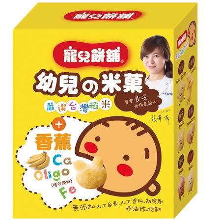 寵兒餅舖幼兒米-香蕉50g