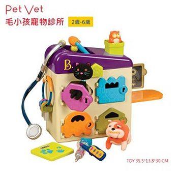 美國B.Toys 毛小孩寵物診所