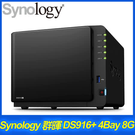 Synology 群暉 DiskStation DS916+(8GB) 4Bay 網路儲存伺服器