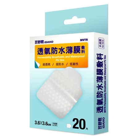 珍舒敷iDAHO透氣防水薄膜敷料(3.6X3.6cm)-20片