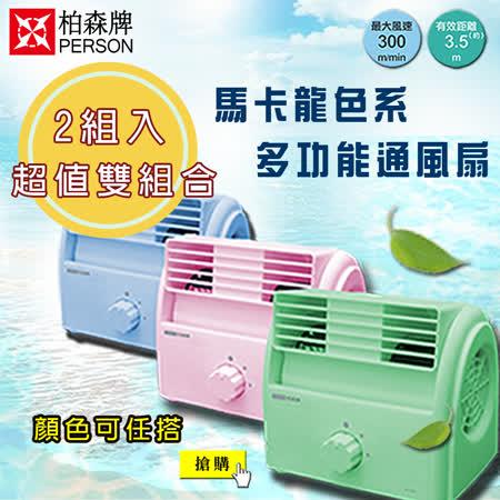【柏森牌】 馬卡龍色系通風桌扇 PS-2001 2組入 (顏色可做搭配)