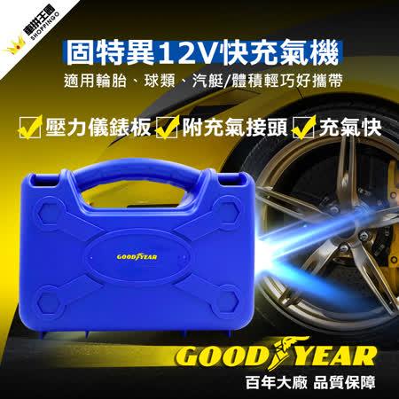 【固特異】12V手提式快速充氣機 (汽車∣道路救援∣輪胎∣打氣)