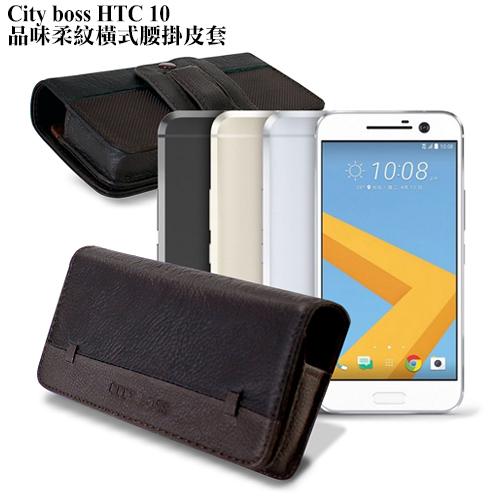 CB HTC 10 / M10 品味柔紋橫式腰掛皮套