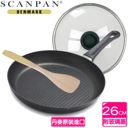 【丹麥SCANPAN】思康60週年經典截油健康平底鍋26CM(送鍋蓋+煎鏟)