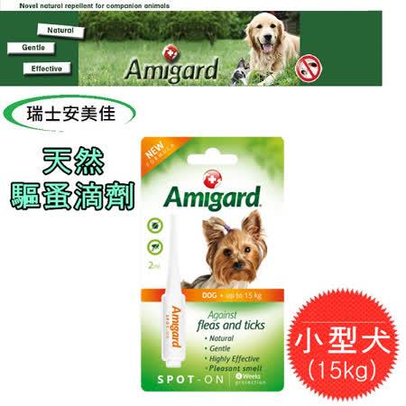 【瑞士】安美佳Amigard天然驅蚤滴劑-小型犬15kg 2ml單劑