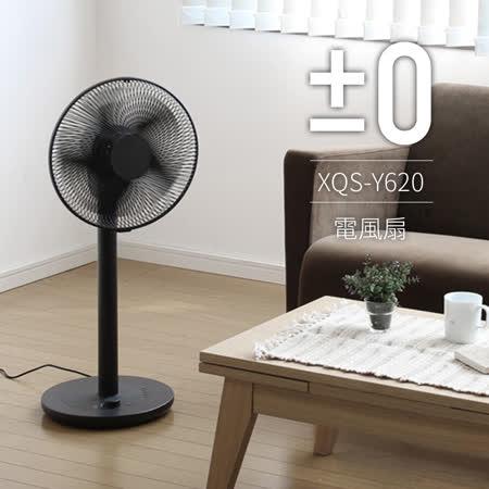 正負零±0 極簡風電風扇 XQS-Y620 (咖啡黑) 買就送 正負零 陶瓷電暖器(米白)