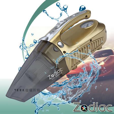 【諾帝亞 Zodiac】多功能車用吸塵器(ZOD-MS0508)