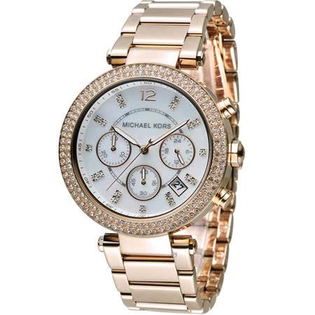 Michael Kors 美式璀璨晶鑽計時腕錶 MK5491