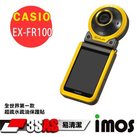 iMOS CASIO EX-FR100 3SAS 螢幕保護貼
