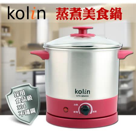 【勸敗】gohappy快樂購物網【歌林Kolin】2.0L不鏽鋼蒸煮美食鍋 (KPK-MN008)好用嗎新竹 巨 城