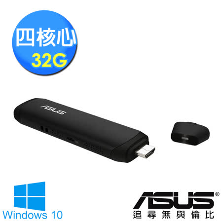 ASUS華碩 Vivostick《Win10電腦棒》四核  口袋電腦棒(TS10-8356YVA)★送1TB雲端硬碟序號卡