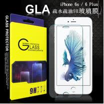 GLA Apple iPhone 6s / 6 Plus 5.5吋 疏水疏油9H鋼化玻璃膜 玻璃保護貼