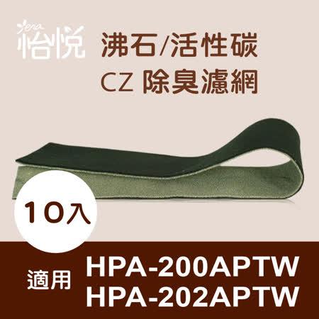 【怡悅沸石/活性炭CZ除臭濾網】適用Honeywell Honeywell HPA-200APTW/HPA-202APTW空氣清淨機-10入