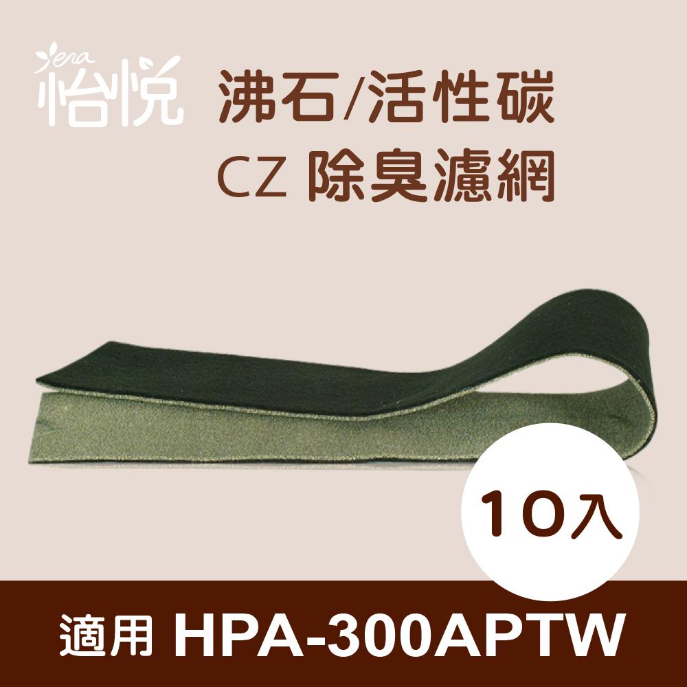 【怡悅沸石/活性炭CZ除臭濾網】適用Honeywell  HPA-300APTW 空氣清淨機-10入