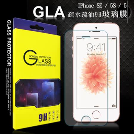 GLA Apple IPhone SE / 5S / 5 疏水疏油9H鋼化玻璃膜 玻璃保護貼