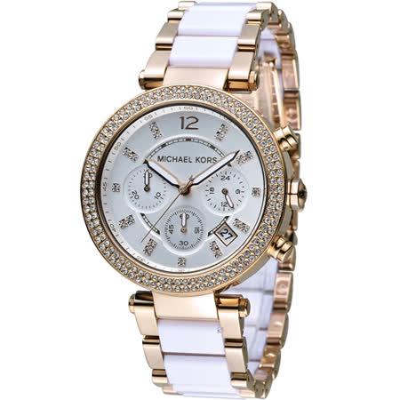Michael Kors 美式璀璨晶鑽計時腕錶 MK5774