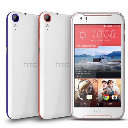 HTC Desire 830 清新撞色 5.5吋 超高性價比智慧型手機sogo 卡 (3G/32G)- 加送螢幕保貼+專用保護套+限量精美拭鏡布+動漫公仔耳機塞+水鑽吊飾+集線器