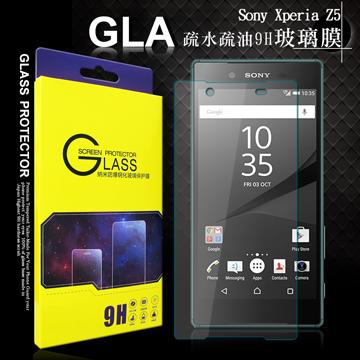 GLA 索尼 Sony Xperia Z5 5.2吋 疏水疏油9H鋼化玻璃膜 玻璃保護貼