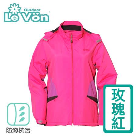 【LeVon】女款-防風潑水刷毛外套(LV3172)