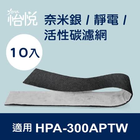 【怡悅 奈米銀 活性炭 濾網 (10入)】適用 Honeywell HPA-300APTW 空氣清淨機