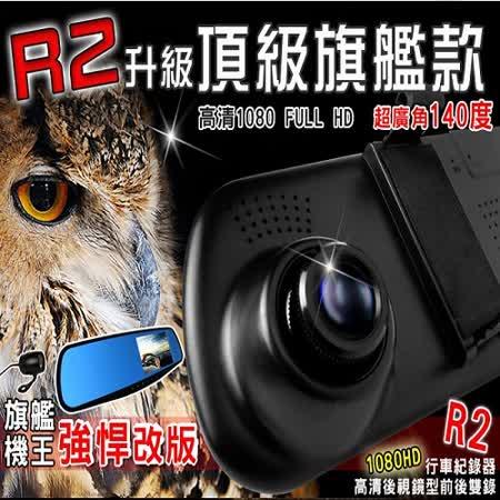 CORAL 行車紀錄器 容量R2旗艦款 後視鏡型高清前後雙錄 超廣角140度-雙鏡頭行車記錄器