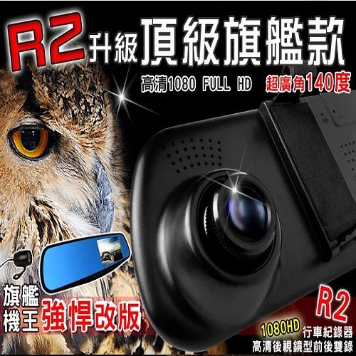 CO行車記錄器互助網RAL R2旗艦款 後視鏡型高清前後雙錄 超廣角140度-雙鏡頭行車記錄器