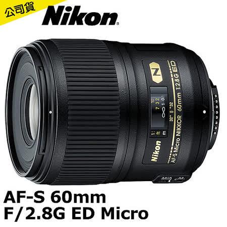 Nikon AF-S Micro 60mm F/2.8G ED (公司貨)