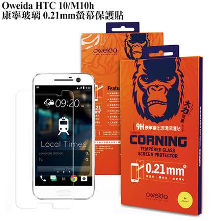 Oweida HTC 10/ M10h 康寧玻璃 0.21mm螢幕保護貼