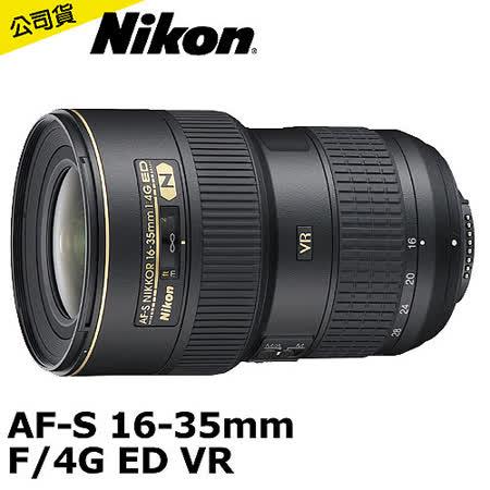 Nikon AF-S 16-35mm F/4 G ED VR (公司貨)