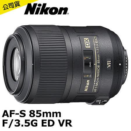 Nikon AF-S Micro 85mm F/3.5G ED VR (公司貨)