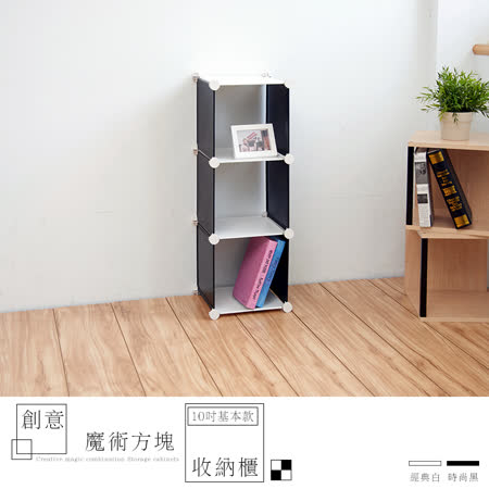【現代生活收納館】3格創意魔術方塊收納櫃/置物櫃/組合櫃/書櫃/鞋櫃/16格/12格