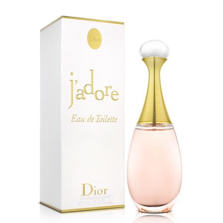 【勸敗】gohappy線上購物Dior迪奧 J'Adore真我宣言淡香水(50ml)價錢gohappy 信用卡