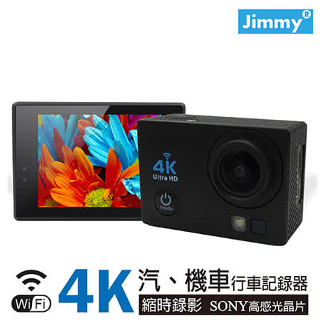【Jimmy】SJ4K PRO 4K WiFi版超清晰機後視鏡行車記錄器汽車用行車紀錄器(贈16G)