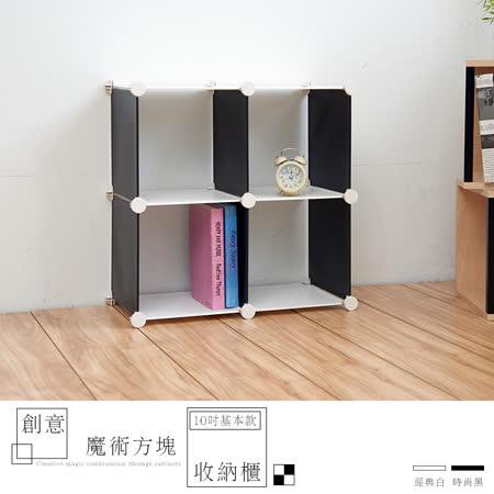 【現代生活收納館】4格創意魔術方塊收納櫃/置物櫃/組合櫃/書櫃/鞋櫃/16格/12格