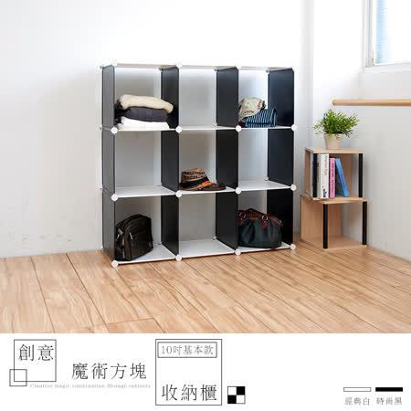 【現代生活收納館】9格創意魔術方塊收納櫃/置物櫃/組合櫃/書櫃/鞋櫃/16格/12格