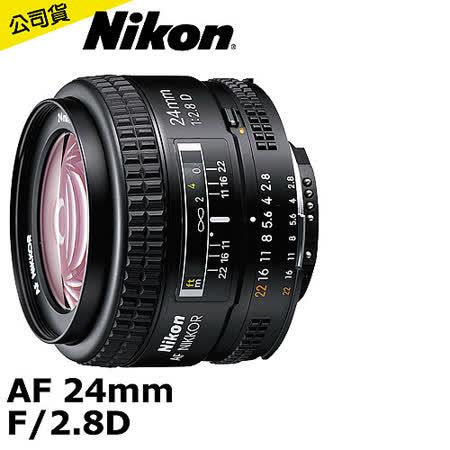 Nikon AF 24mm F/2.8D (公司貨)