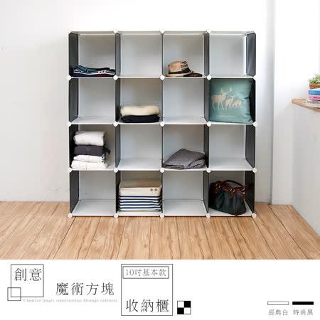 【現代生活收納館】16格創意魔術方塊收納櫃/置物櫃/組合櫃/書櫃/鞋櫃/16格/12格