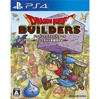 PS4 勇者鬥惡龍建造大師 復興亞雷夫加爾多 亞洲日文版