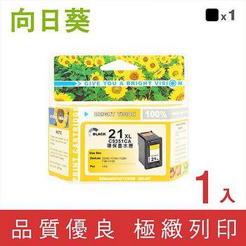 向日葵 for HP NO.21XL 黑色高容量環保墨水匣 C9351CA