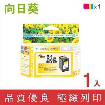 向日葵 for HP NO.61XL 彩色高容量環保墨水匣 CH564WA