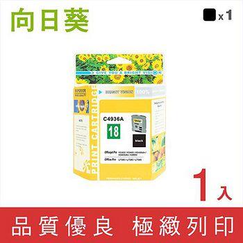 向日葵 for HP NO.18 黑色環保墨水匣 C4936A