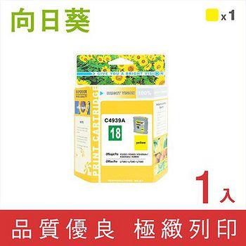 向日葵 for HP NO.18 黃色環保墨水匣 C4939A