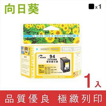 向日葵 for HP NO.94 黑色環保墨水匣 C8765WA