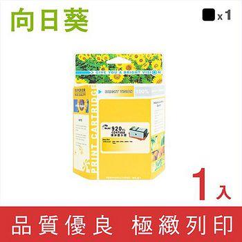 向日葵 for HP NO.920XL 黑色高容量環保墨水匣 CD975AA