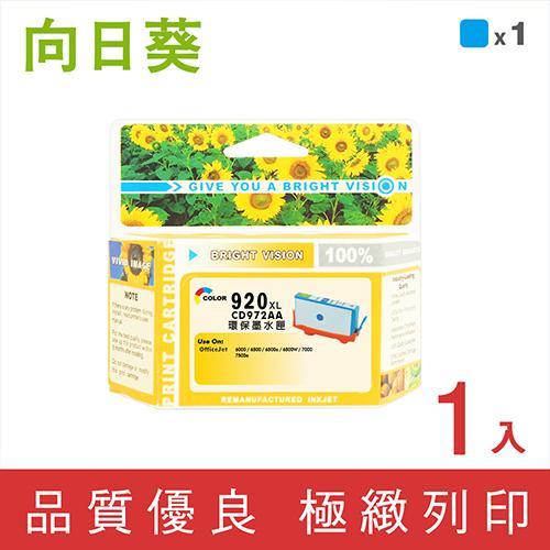 向日葵 for HP NO.920XL 藍色高容量環保墨水匣 CD972AA