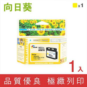 向日葵 for HP NO.933XL 黃色高容量環保墨水匣 CN056AA