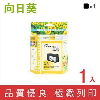 向日葵 for HP NO.950XL 黑色高容量環保墨水匣 CN045AA