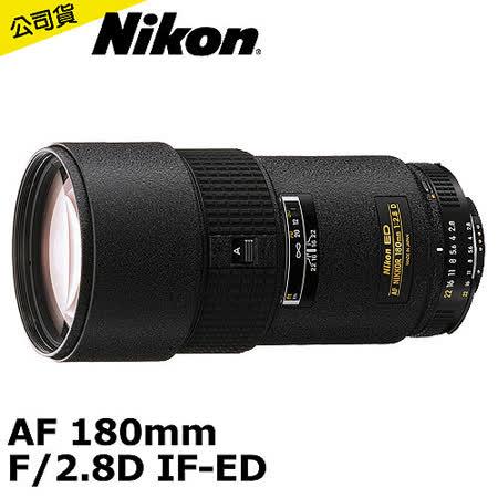 Nikon AF 180mm F/2.8D IF-ED (公司貨)